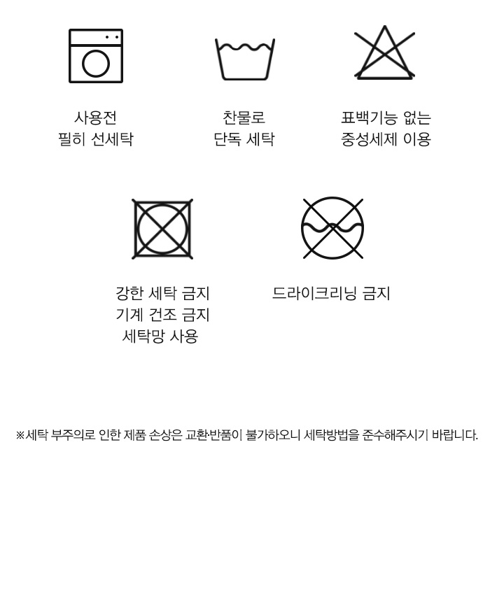 세탁아이콘