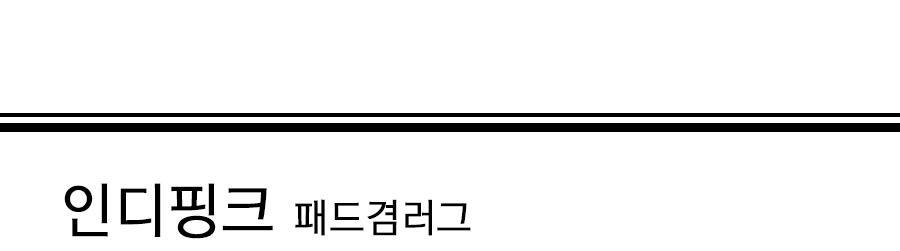 인디핑크제목